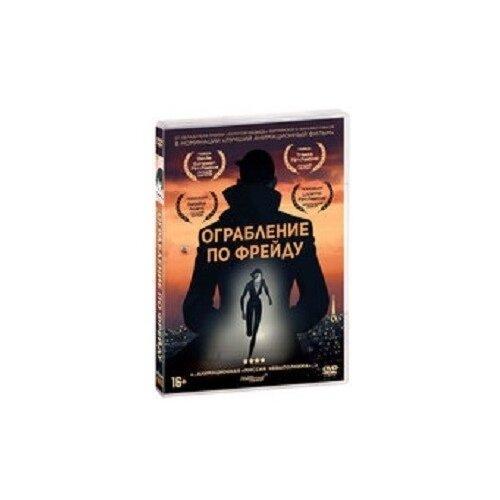 Ограбление по Фрейду + Бонус: доп.материалы DVD-video (DVD-box) королевские каникулы м ф бонус доп материалы dvd video dvd box