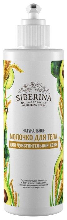 Молочко для тела SIBERINA для чувствительной кожи