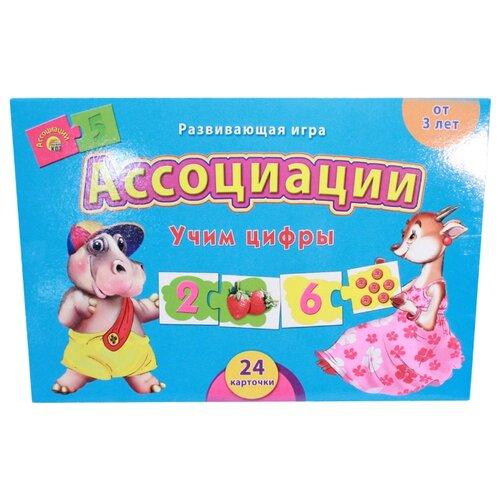 Настольная игра Рыжий кот Ассоциации. Учим цифры ИН-8077 настольная игра рыжий кот ассоциации учим цифры ин 8077
