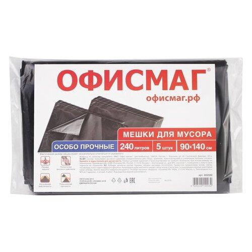 Мешки для мусора ОфисМаг 602930 240 л (5 шт.) черный