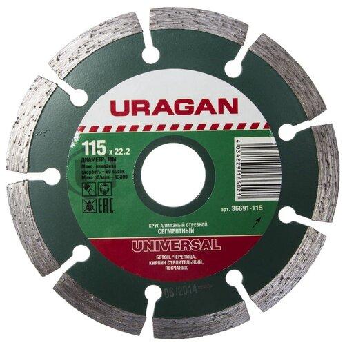 Диск алмазный отрезной 115x22.2 URAGAN 36691-115 1 шт.
