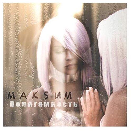Макsим – Полигамность (CD)