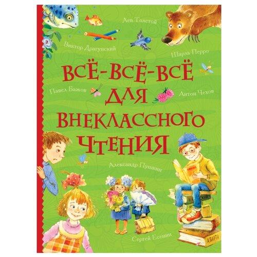 Купить Все-все-все для внеклассного чтения, РОСМЭН, Детская художественная литература