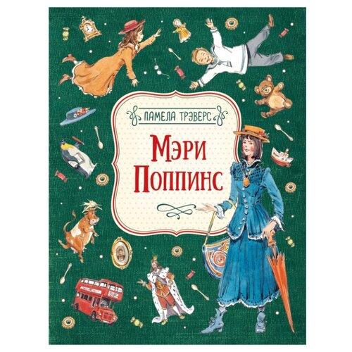 Купить Трэверс П. Мэри Поппинс , РОСМЭН, Детская художественная литература