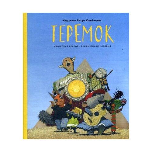Купить Олейников И. Теремок , Манн, Иванов и Фербер, Детская художественная литература