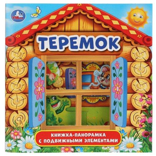 Купить Теремок, Умка, Книги для малышей