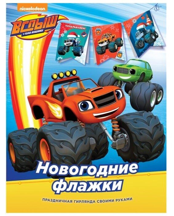 Вспыш и чудо-машинки. Новогодние флажки — Книги с играми для детей — купить по выгодной цене на Яндекс.Маркете