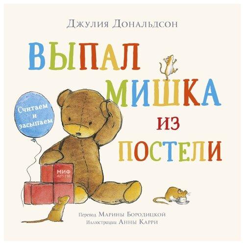 Купить Дональдсон Д. Выпал мишка из постели. Считаем и засыпаем , Манн, Иванов и Фербер, Книги для малышей
