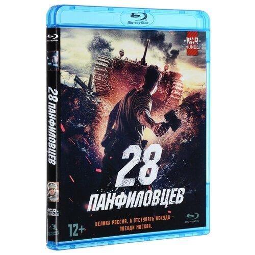 Фото - 28 панфиловцев (Blu-ray) dvd blu ray