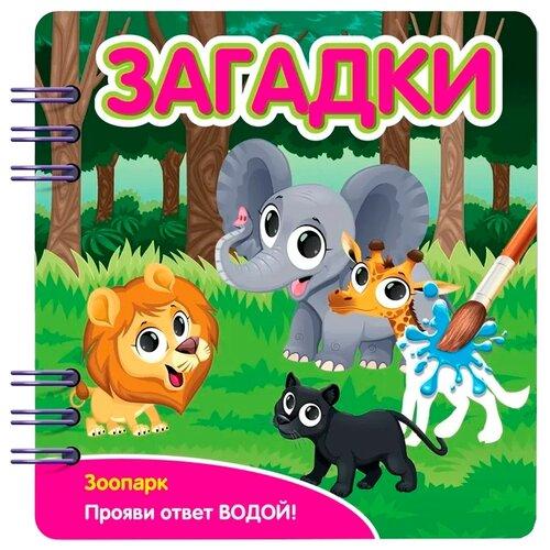 Фантазёр Книжка Загадки Зоопарк (349105) цена 2017