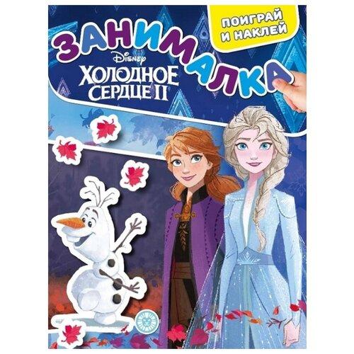 Купить Книжка с наклейками Холодное сердце II. N 1921 , ЛЕВ, Книжки с наклейками