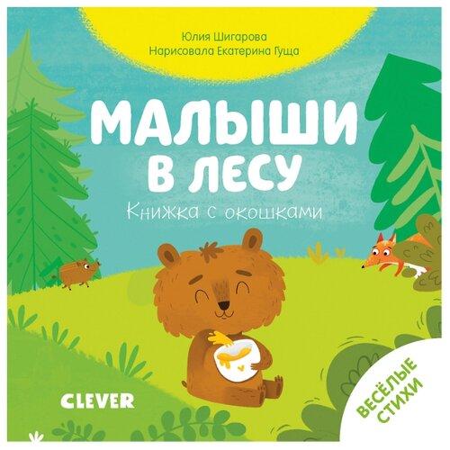 Купить Шигарова Ю. Малыши в лесу. Книжка с окошками , CLEVER, Книги для малышей