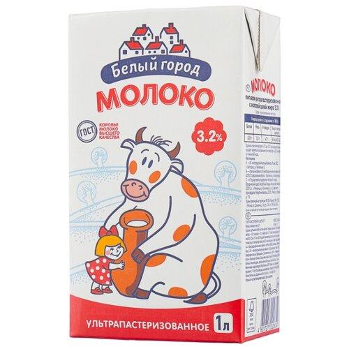 Молоко Белый город ультрапастеризованное 3.2%, 1 л
