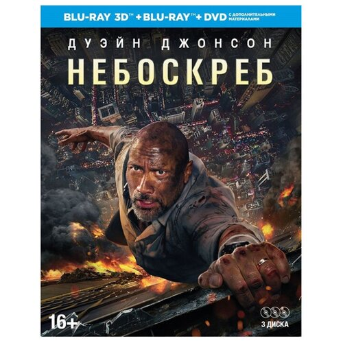 Небоскрёб (Blu-ray 3D + 2D) (2 Blu-ray + DVD)