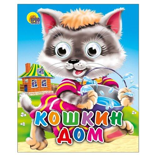Купить Кошкин дом, Prof-Press, Книги для малышей