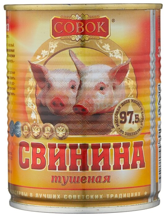 Совок Свинина тушеная ГОСТ, высший сорт, с ключом 338 г