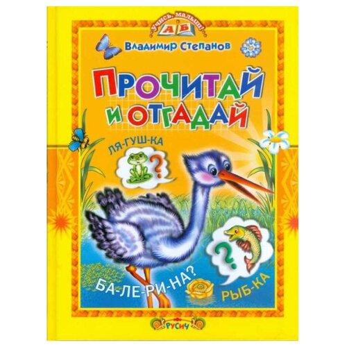 Купить Степанов В. Учись, малыш. Прочитай и отгадай , Русич, Книги для малышей