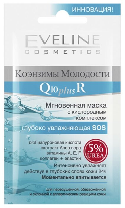 Eveline Cosmetics Мгновенная маска Q10 plus R глубоко увлажняющая с кислородным комплексом