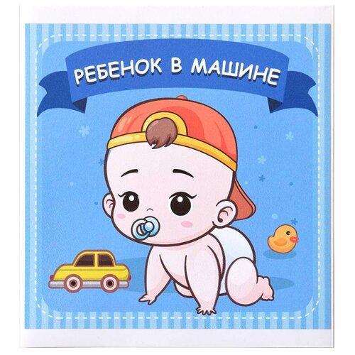 Предупреждающая наклейка Промтехнологии Знак-наклейка Ребёнок в машине (38415) голубой