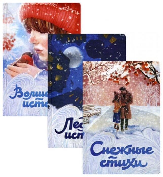 Зимняя коллекция. В 3 кн.: Волшебные истории;