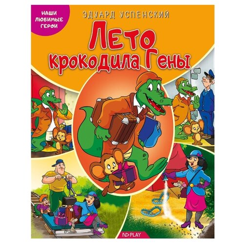 Купить Успенский Э.Н. Наши любимые герои. Лето крокодила Гены , ND Play, Детская художественная литература