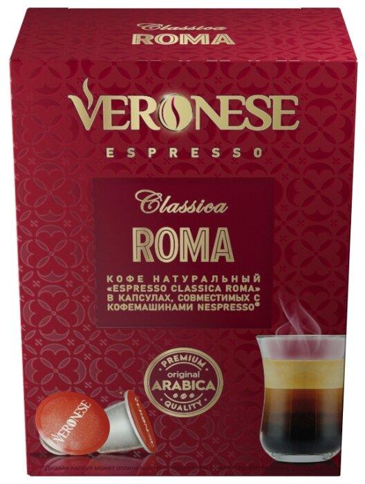Купить «ESPRESSO CLASSICA ROMA» совместимых с кофемашинами Nescafé® Nespresso ® по низкой цене с доставкой из Яндекс.Маркета
