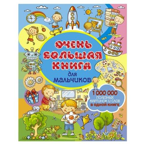 Купить Доманская Л.В. Очень большая книга для мальчиков , Малыш, Познавательная литература