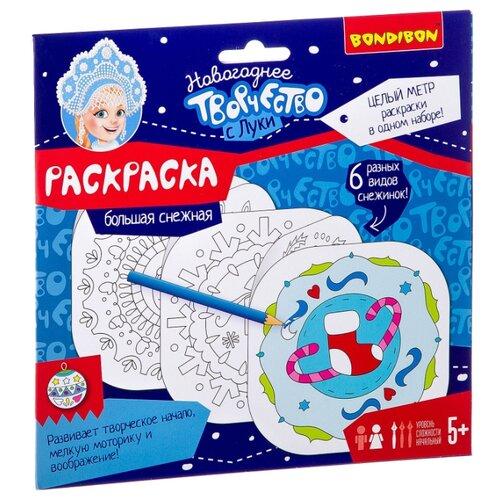 Купить BONDIBON Раскраска большая снежная. Новогоднее творчество с Луки (ВВ2172), Раскраски
