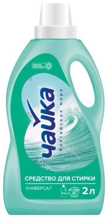 Купить Жидкость для стирки Чайка Балтийское море, 2 л, бутылка по низкой цене с доставкой из Яндекс.Маркета