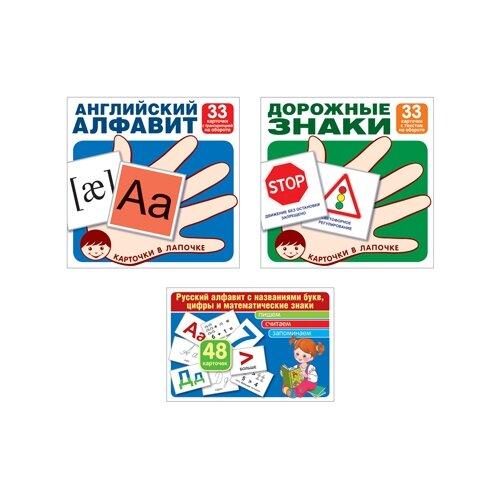 Обучающий набор Творческий Центр СФЕРА Комплекты карточек: Русский алфавит с названиями букв, цифры и математические знаки. Английский алфавит. Основные дорожные знаки разноцветный