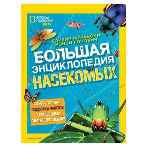 Купить Муравски Д, Гонович Н. National Geographic Kids. Большая энциклопедия насекомых , ЭКСМО, Познавательная литература