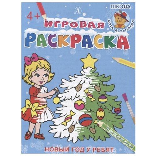 Купить Детская литература Раскраска. Новый год у ребят, Раскраски