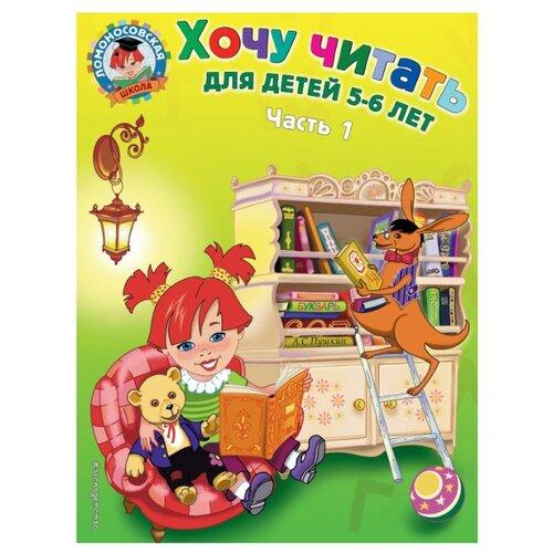Купить Ломоносовская школа. Хочу читать: для детей 5-6 лет. Часть 1, 2-е издание, ЭКСМО, Учебные пособия