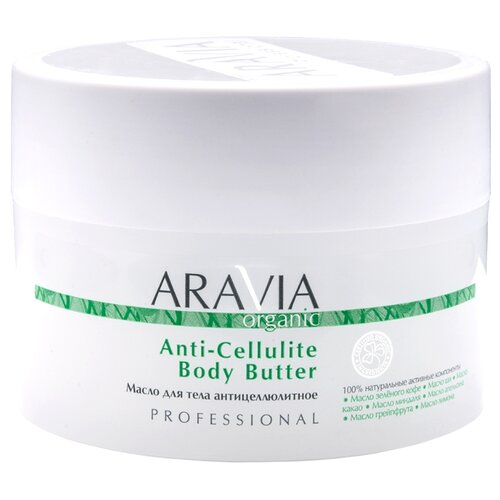 ARAVIA Professional масло Organic Масло для тела антицеллюлитное Anti-Cellulite Body Butter 150 мл антицеллюлитное масло для массажа отзывы
