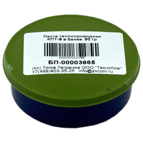 Паста теплопроводная (термопаста) КПТ-8 в б. 50 гр.