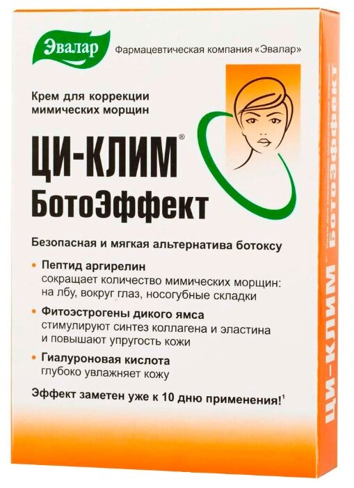 Купить Крем Эвалар ЦИ-КЛИМ БотоЭффект, 15 г по низкой цене с доставкой из Яндекс.Маркета
