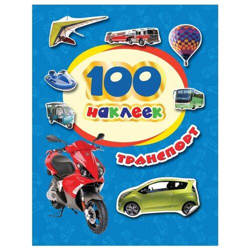Купить 100 наклеек. Транспорт, РОСМЭН, Книжки с наклейками