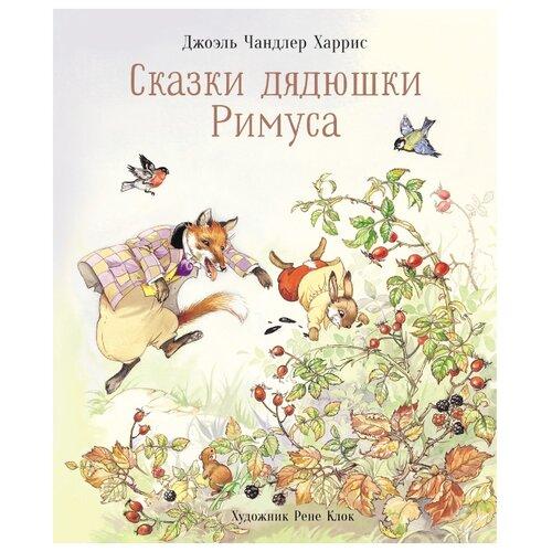 Купить Харрис Дж. Сказки дядюшки Римуса , Стрекоза, Детская художественная литература