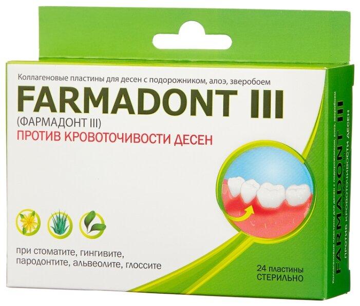 Farmadont (Фармадонт III) пластины для десен коллагеновые с подорожником, алоэ, зверобоем №24