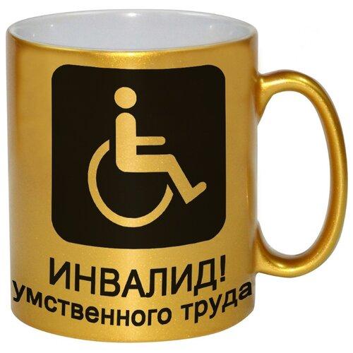 Золотая кружка Инвалид умственного труда