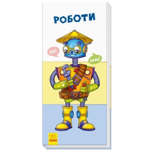 Купить RANOK CREATIVE Книжка-игрушка Найди и собери. Роботы, Книжки-игрушки