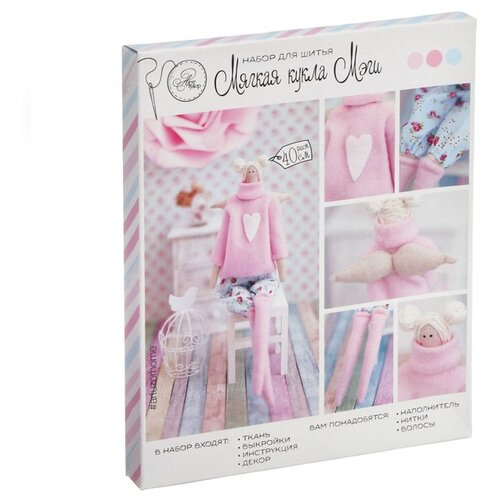 Купить Арт Узор Набор для шитья Мягкая кукла Мэги (2278755), Изготовление кукол и игрушек