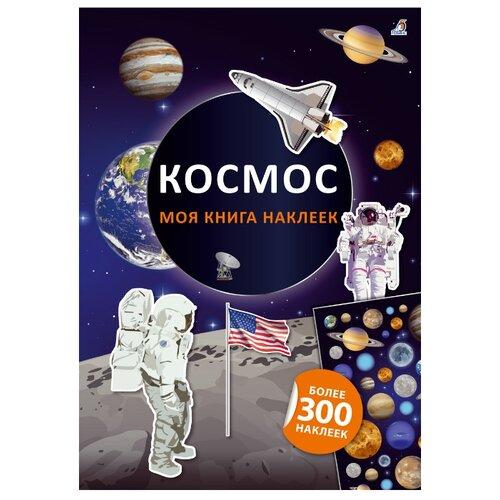 Книжка с наклейками Моя книга наклеек. Космос книжки с наклейками робинс книга с наклейками окружающий мир 600 наклеек