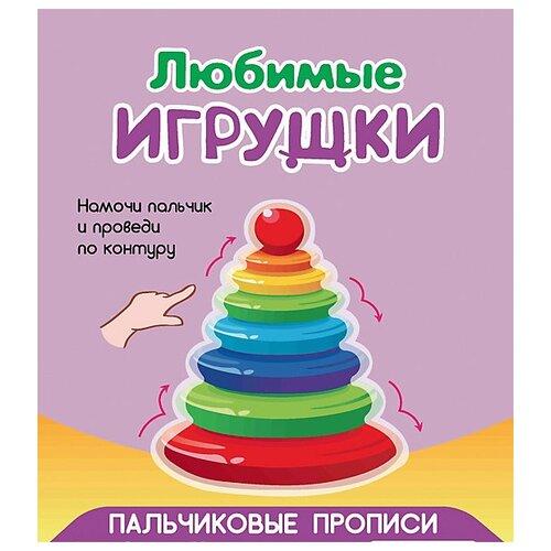 Пальчиковые прописи. Любимые игрушки феникс премьер сборник любимые сказки александр пушкин