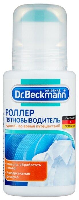 Dr. Beckmann Пятновыводитель роллер