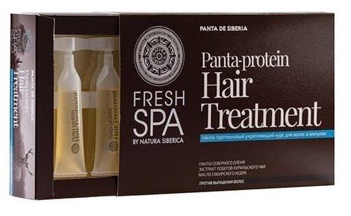 Natura Siberica Fresh SPA Панта-протеиновый укрепляющий курс для волос