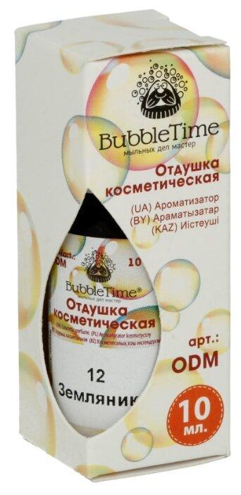 Отдушка для мыловарения Bubble Time Земляника ODM-12, 10 мл