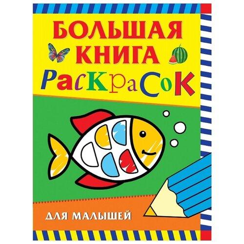 Купить РОСМЭН Большая книга раскрасок для малышей, Раскраски