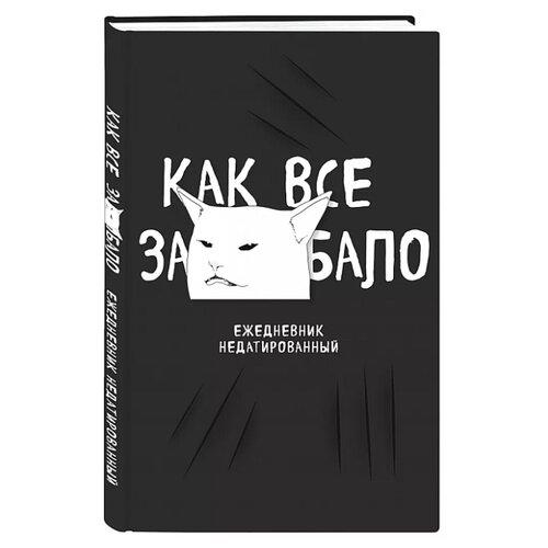 Купить Ежедневник ЭКСМО Как все задолбало! недатированный, А5, 80 листов, черный, Ежедневники, записные книжки