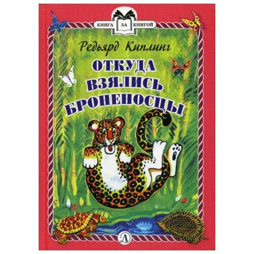 Купить Киплинг Р. Откуда взялись Броненосцы , Детская литература, Детская художественная литература